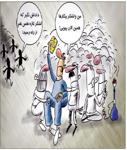 لشکر تازه نفس بیکاران! (کاریکاتور)
