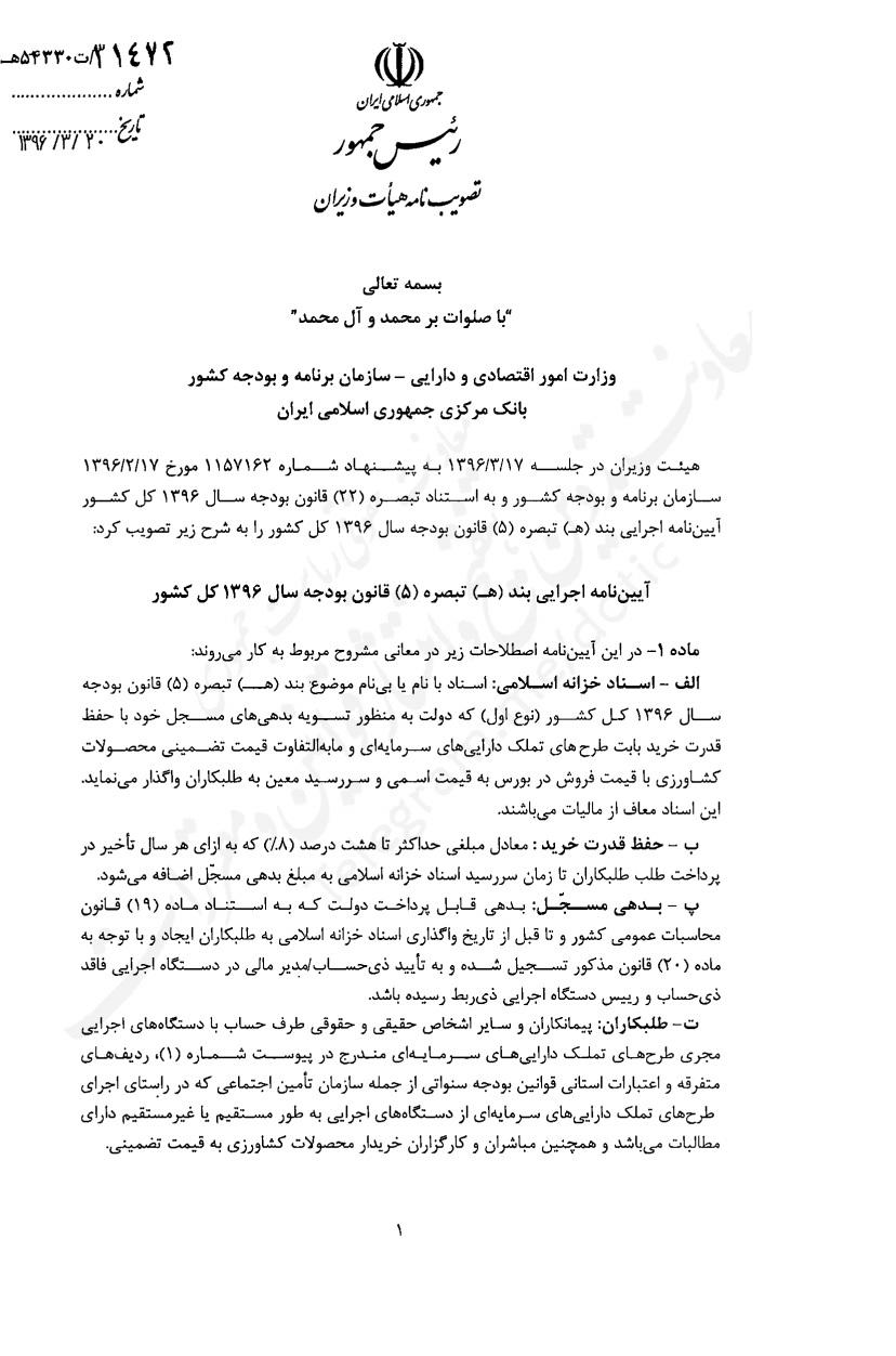 جزییات آییننامه اجرایی انتشار اوراق خزانه اسلامی در سال