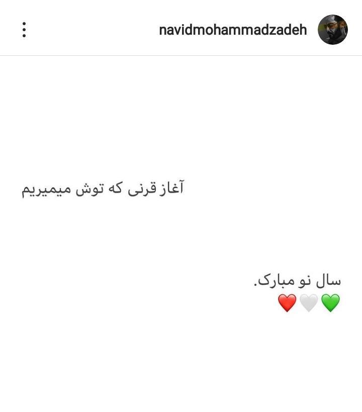 اشتباه عجیب نوید محمدزاده +عکس