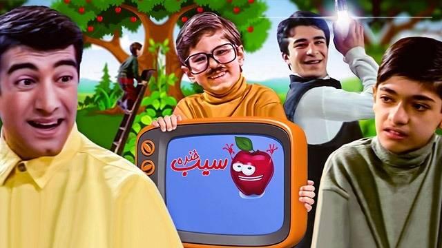بازیگران-سیب-خنده