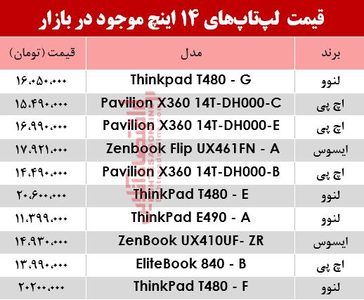 لپ تاپ 14