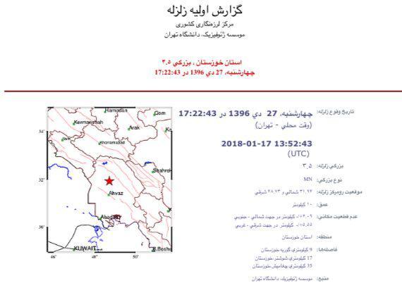 مختصات زلزله