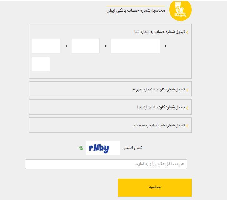 روش دریافت شماره شبا بانک پارسارگاد + لینک