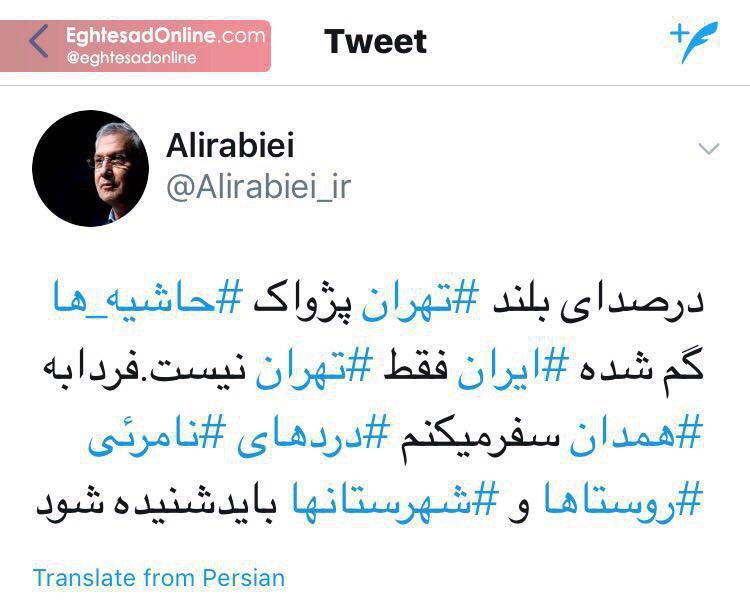 توئیت وزیر کار در آستانه سفر به همدان