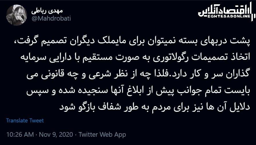 مهدی رباطی