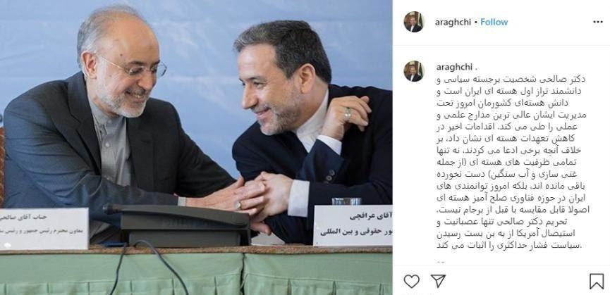 عباس عراقچی و علی اکبر صالحی