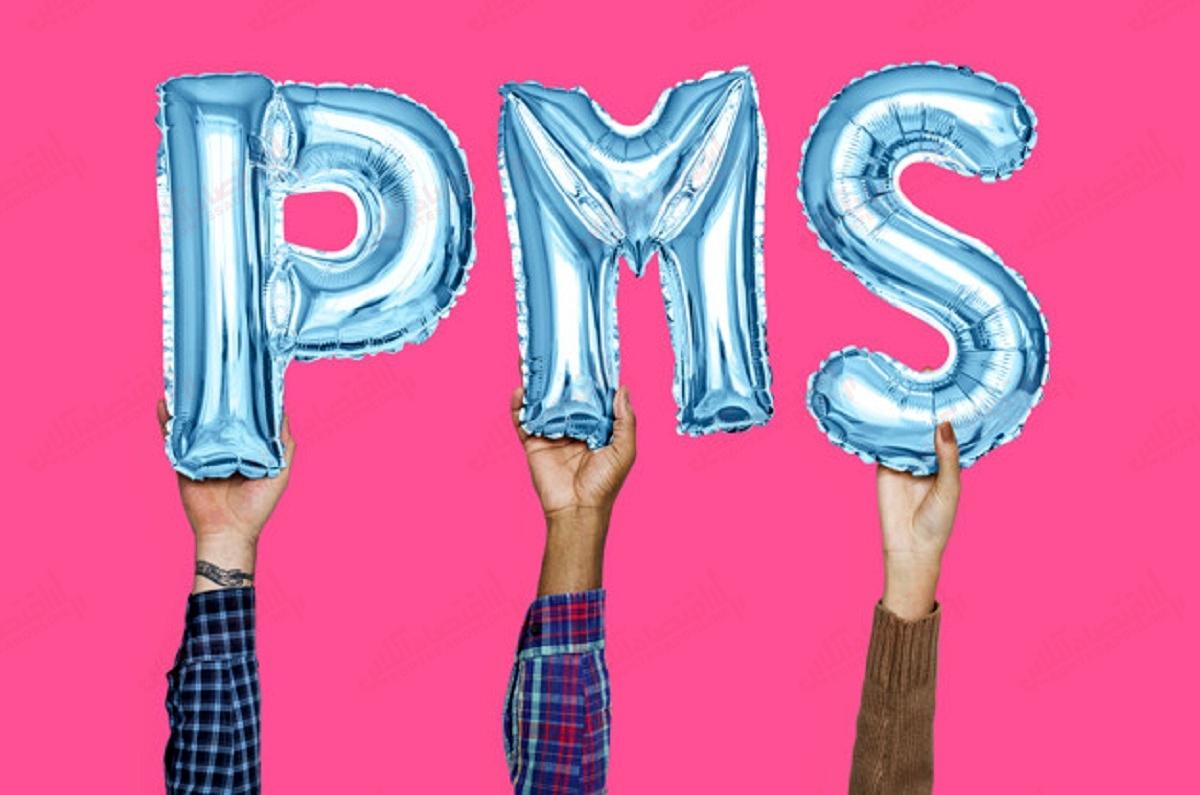 علائم PMS سندروم پیش از قاعدگی