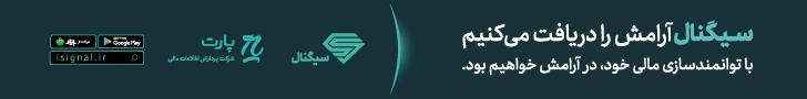 سیگنال (صفحه اصلی هدر چپ نسخه دسکتاپ)