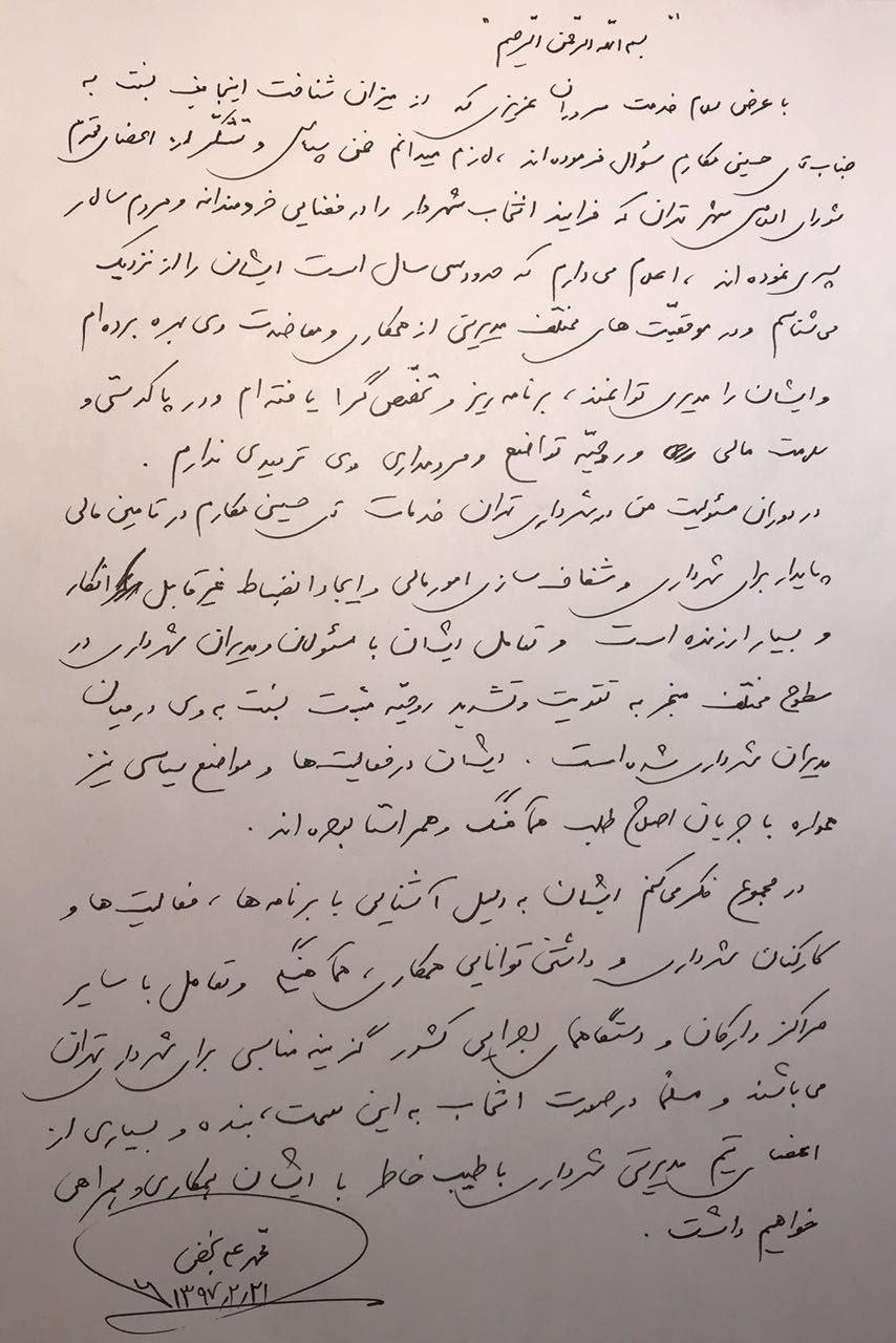 نامه+نجفی+حسینی+مکارم
