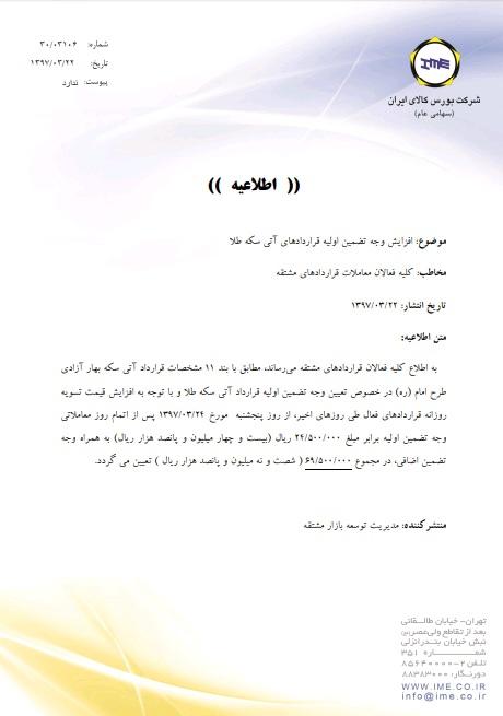 اطلاعیه 23 خرداد