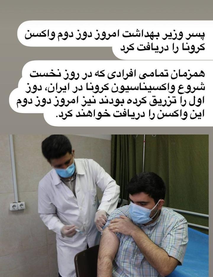 پسر وزیر بهداشت دومین دوز واکسن کرونا را تزریق کرد +عکس