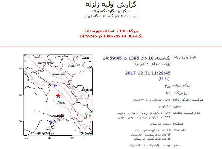 گزارش زلزله