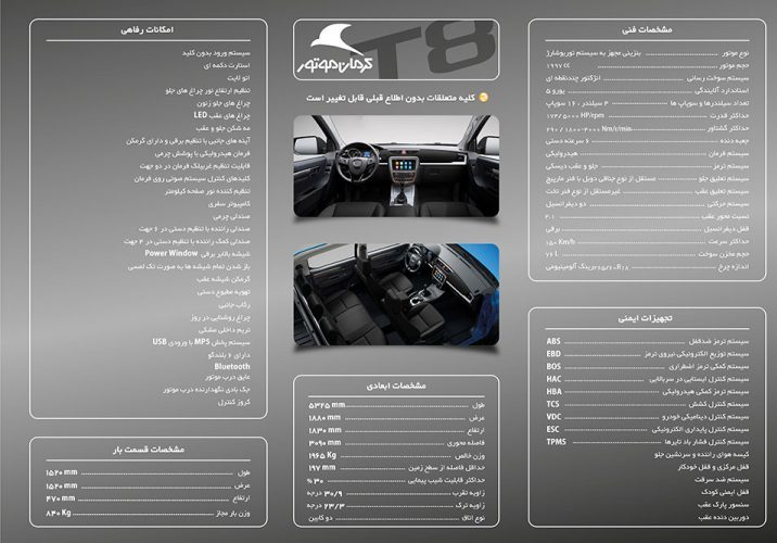 KMC T8 کرمان موتور