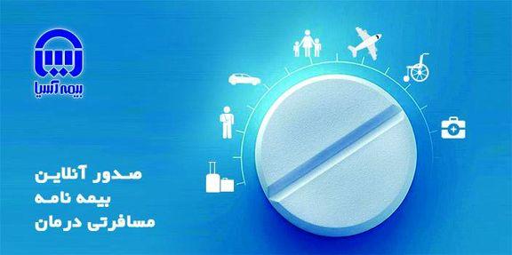 بیمه نامه مسافرتی درمان بیمه آسیا به صورت آنلاین صادر میشود