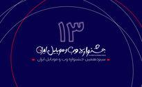 سیزدهمین جشنواره وب و موبایل ایران با اعلام سایتها و اپلیکیشنهای برتر سال ۹۹ به کار خود پایان داد
