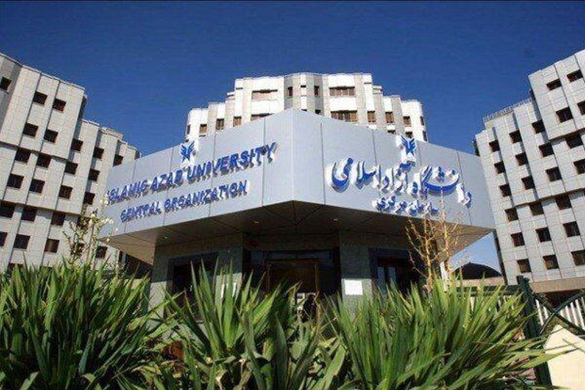 آخرین مهلت ثبتنام بدون آزمون دانشگاه آزاد