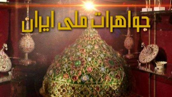 تعطیلی یک هفتهای خزانه جواهرات ملی