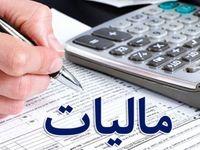 2شرط پذیرش اظهار مودیان مالیاتی درباره تراکنشهای بانکی