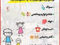 کودکان در مناطق سیلزده چه اقلامی نیاز دارند؟