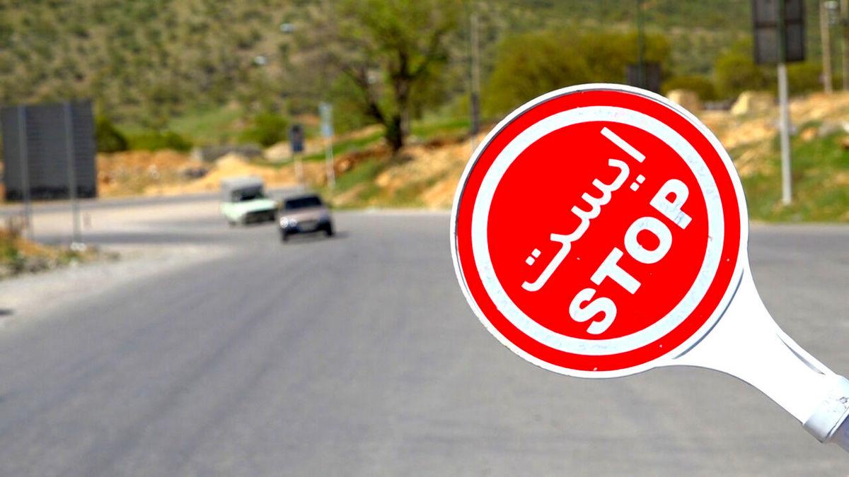 زمان ممنوعیت سفر بین استانی تغییر کرد
