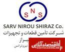 تامین قطعات و تجهیزات سرو نیرو شیراز