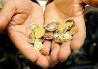 4میلیون و 90هزار تومان؛ قیمت سکه تمام طرح امامی