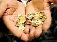 ارزانی سکه تا واقعی شدن قیمتها ادامه دارد