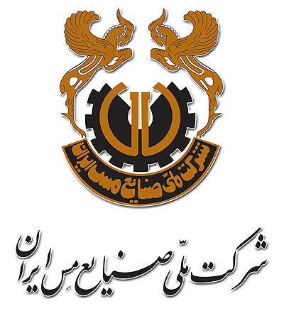 ملی صنایع مس ایران (هولدینگ)