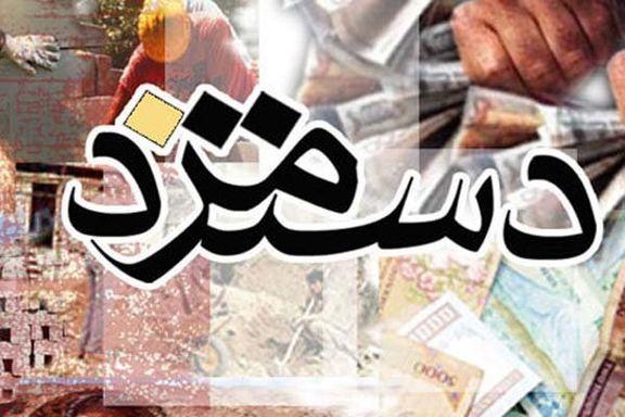بخشنامه دستمزد امروز ابلاغ میشود