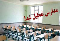 مدارس تهران فردا سه شنبه ۲۸آبان تعطیل است؟