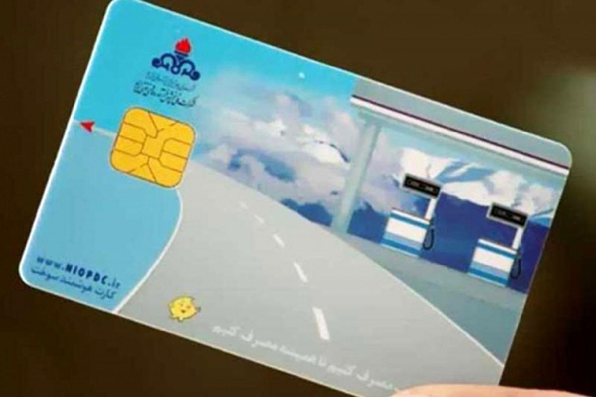 آخرین وضعیت اجرای طرح احیاء کارت سوخت در کمیسیون انرژی بررسی میشود