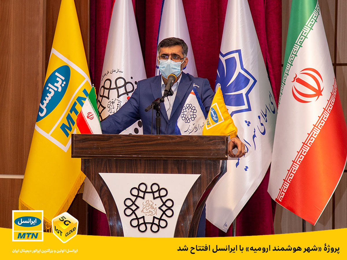 پروژۀ شهر هوشمند ارومیه با ایرانسل افتتاح شد