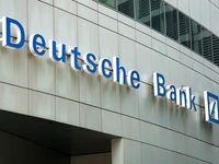 دویچه بانک تحت بازرسی فدرالرزرو قرار گرفت