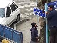 تابلوهای بزرگراه شهید سلیمانی نصب شد