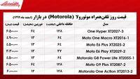 قیمت گوشی موتورولا/ ۱۲اسفند۹۹