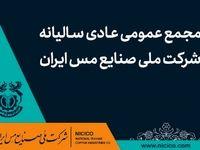 مجمع عمومی عادی سالیانه صنایع  مس ایران برگزار میشود