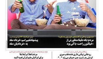 اینم محبوبترین تفریح ایرانیها! (طنز)