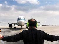 رویای سفر با هواپیما!