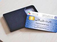 راهکارهای مجلس برای اصلاح کارتهای بازرگانی