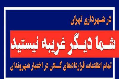 جزئیات ۳۰۸قرارداد میلیاردی در شهرداری تهران