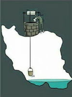 ایران در حسرت آب میماند!
