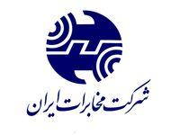 جابهجایی در ترکیب هیئت مدیره شرکت مخابرات ایران
