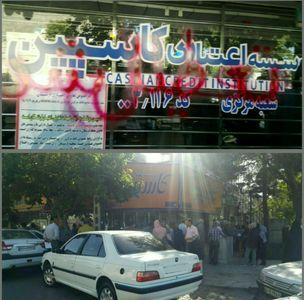 شعب موسسه کاسپین در مشهد تعطیل شد +عکس
