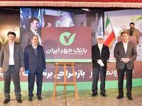 برگزاری آیین رونمایی از بازطراحی برند بانک مهرایران
