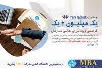 بهترین متخصصان کشور را استخدام کرده و به صورت رایگان مدرک MBA دانشگاه تهران را بگیرید