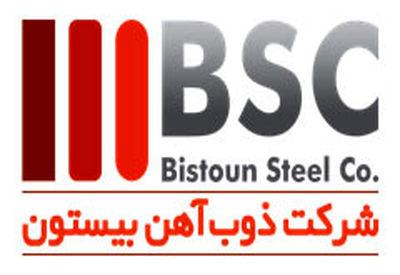 طرح ذوب آهن بیستون با تسهیلات بانک صنعت و معد