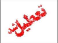 آلودگی هوا مدارس مشهد را تعطیل کرد