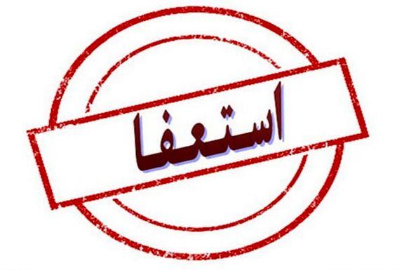 رئیس دانشگاه شهیدبهشتی استعفا داد