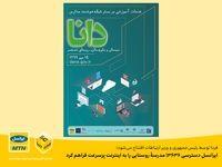 ایرانسل دسترسی ۱۳۶۳۶مدرسه روستایی را به اینترنت پرسرعت فراهم کرد