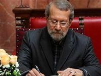 لاریجانی قانون بودجه ۹۷را به روحانی ابلاغ کرد +سند